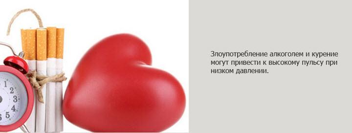 Влияние вредных привычек на сердцебиение