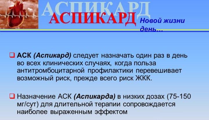 Дозы Аспикарда