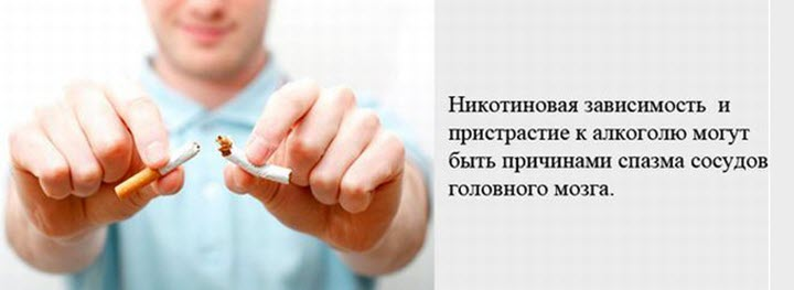 Сужение сосудов в результате курения
