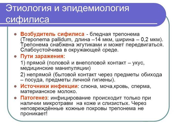 О сифилисе